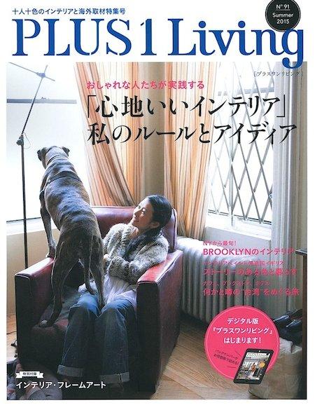 [掲載] PLUS 1 Living No.91