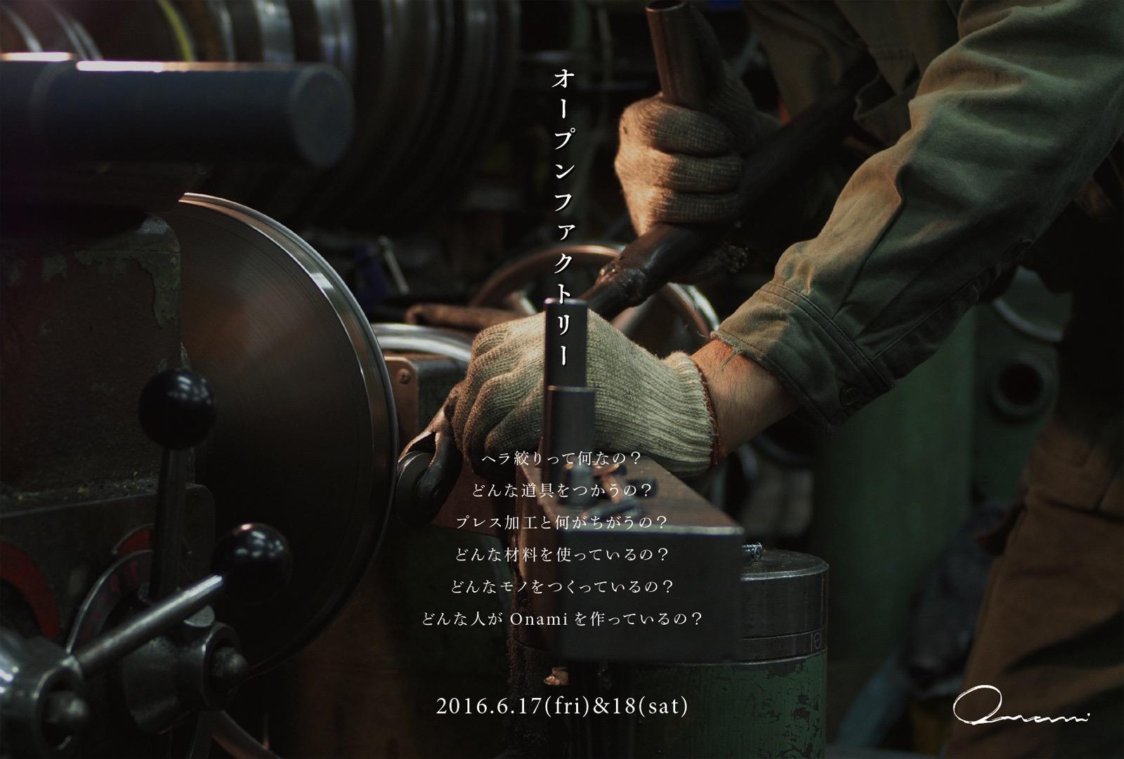 Onami Open Factory 2016